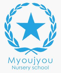 明星保育園logo